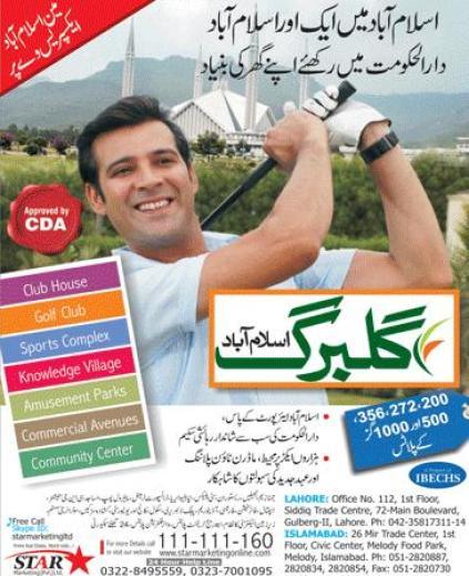 Gulberg Islamabad from IBECHS