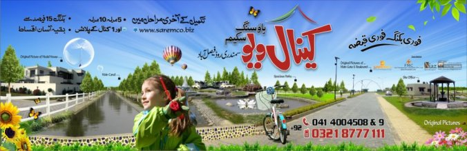 Canal View Housing Faisalabad
