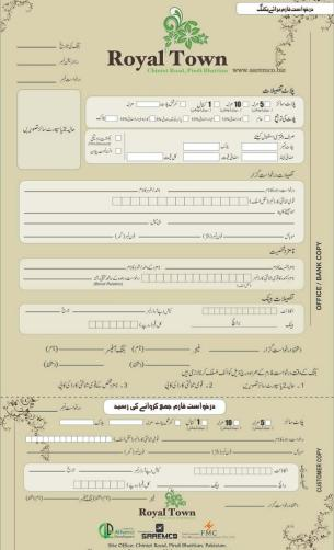 Royal Town - Application Form 1