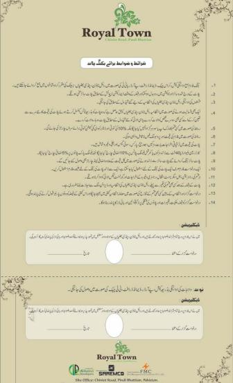 Royal Town - Application Form 2