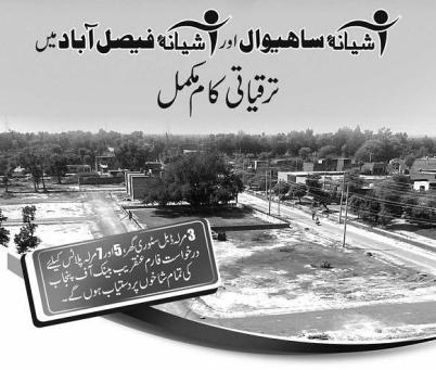Ashiana Faisalabad and Sahiwal development work completed
