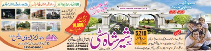 New Sher Shah City Multan - contacts detail for booking