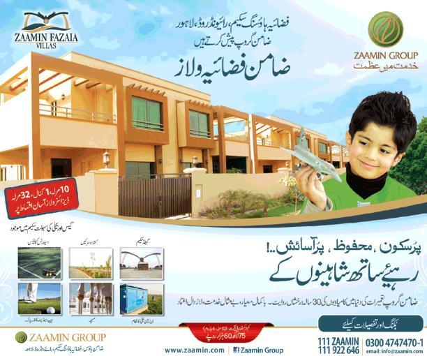 Zaamin Fizaia Villas Raiwind Road Lahore