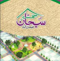 Gulshan-e-Subhan Faisalabad Logo