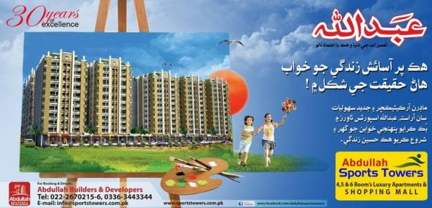 Abdullah Sports Tower Hyderabad