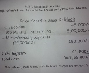 Icon Villas Phase 3 Multan - Price of Shop