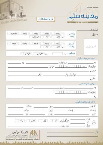 Madina City Kamra - Application Form