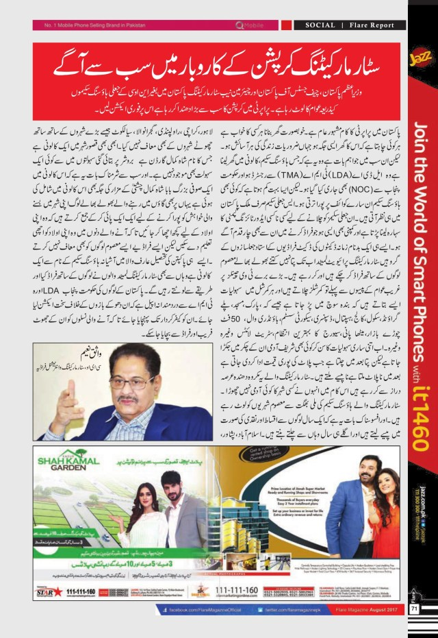 Star Marketing Corruption Story
