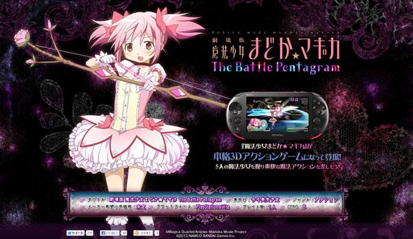 Madoka-Magica-Pentagram-Site-Launch