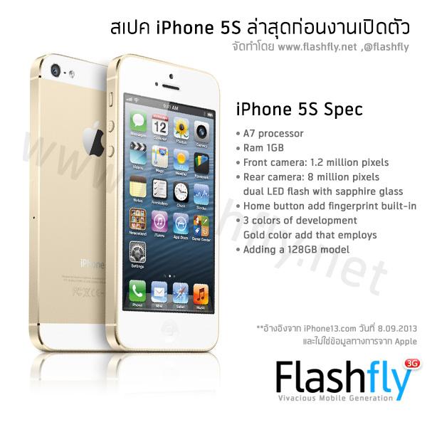 iphone5s-spec-flashfly