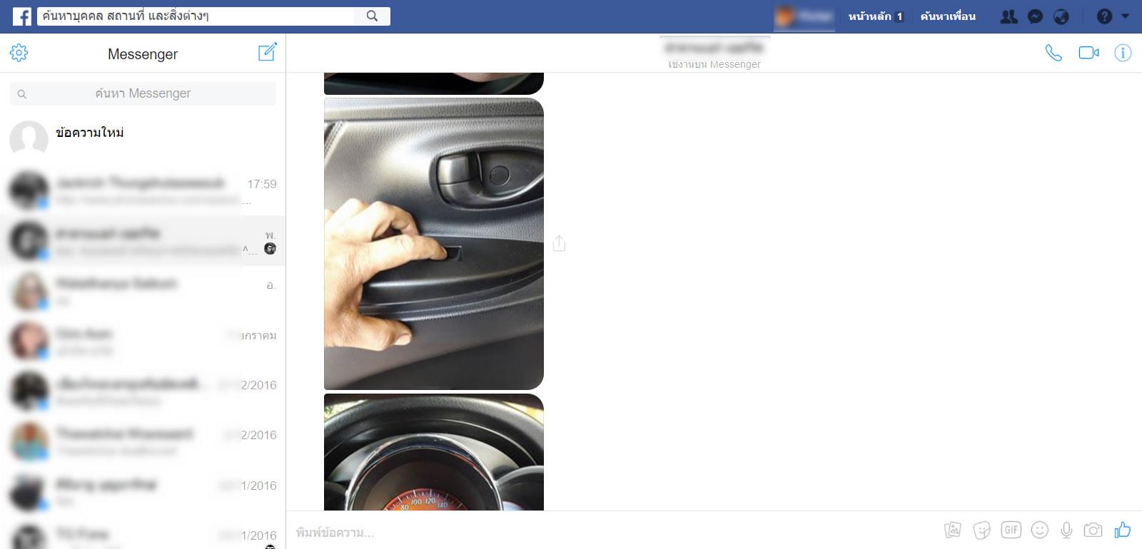 Facebook-Messenger-Desktop-4