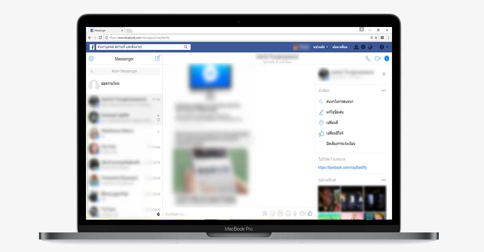 Facebook-Messenger-New-UI