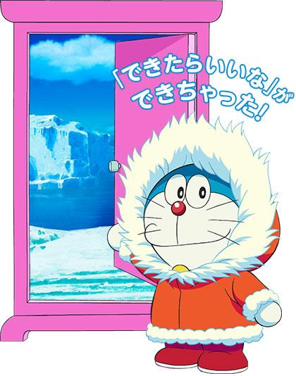 Anywhere-Door-Doraemon