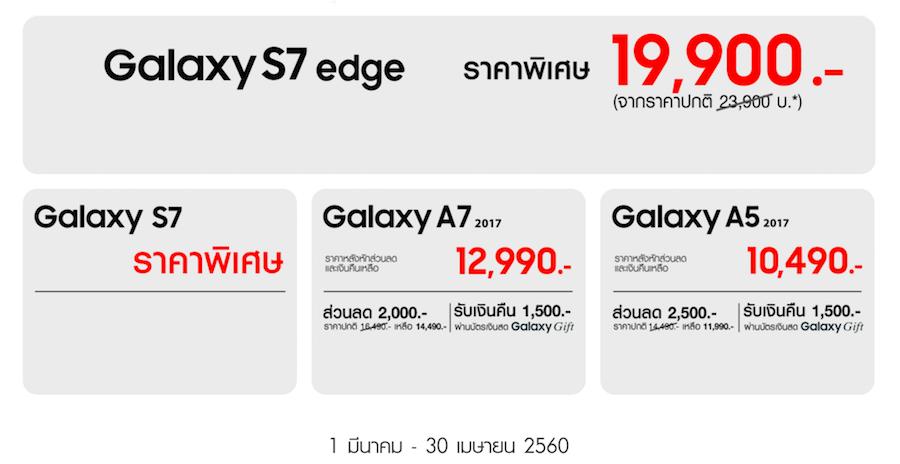 Samsung-Promotion-flashfly