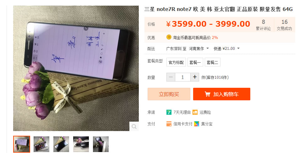 Samsung-Galaxy-Note-7R-in-china