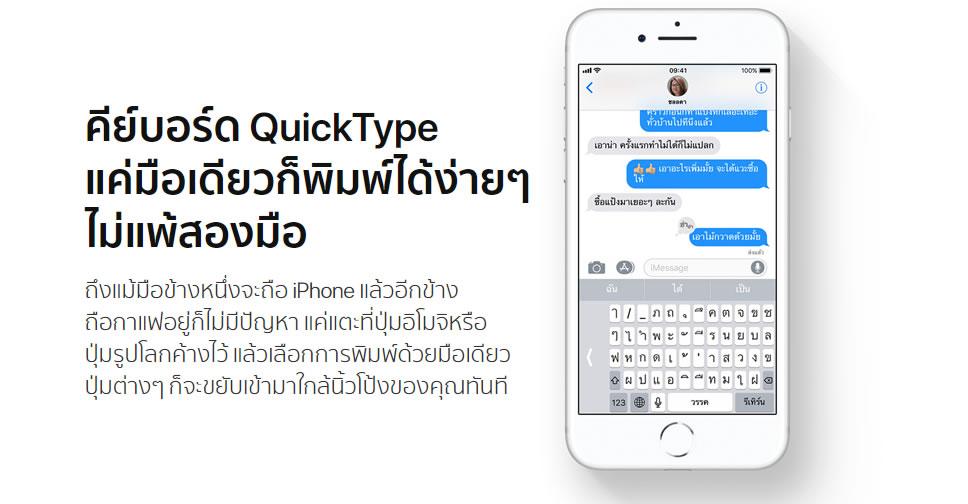 One-Handed-Keyboard-iOS-11