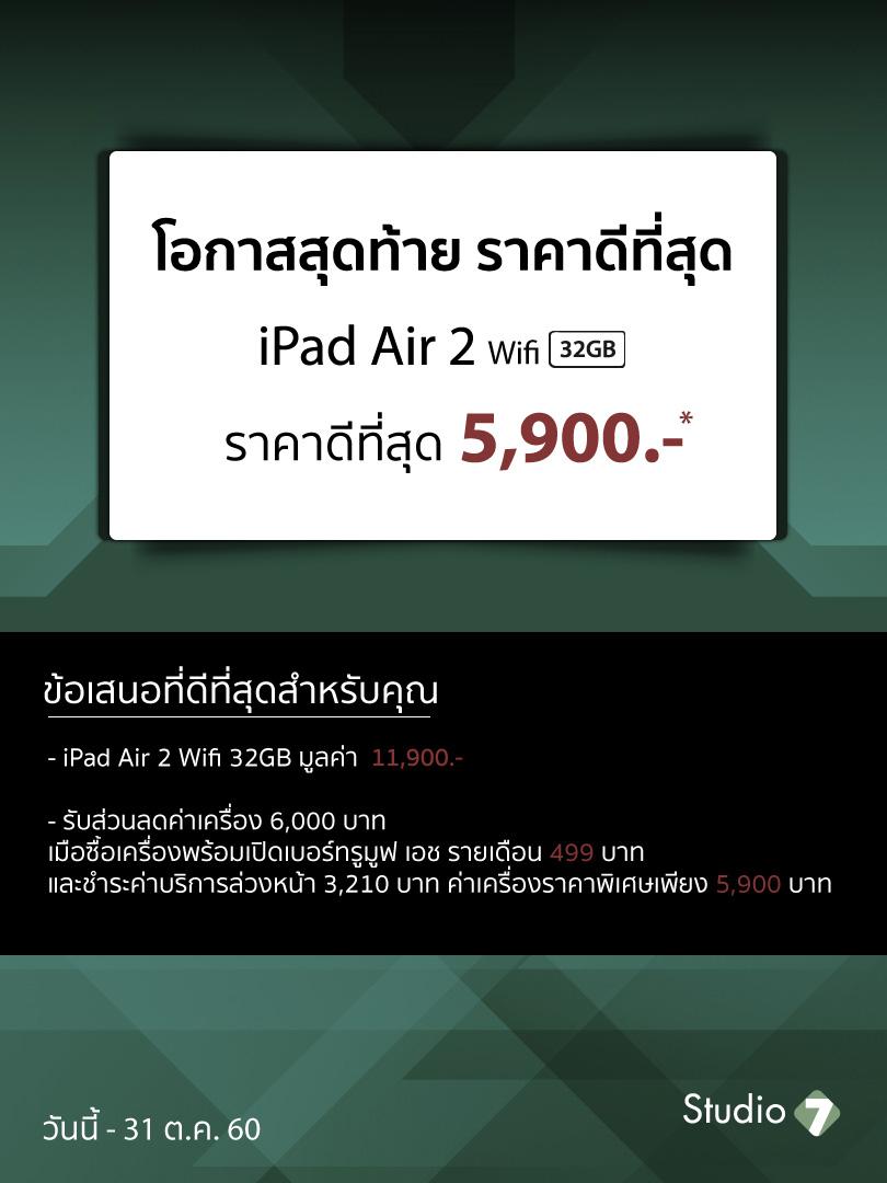 Studio7-iPad-Air-2-wifi-Promotion-Oct17-1
