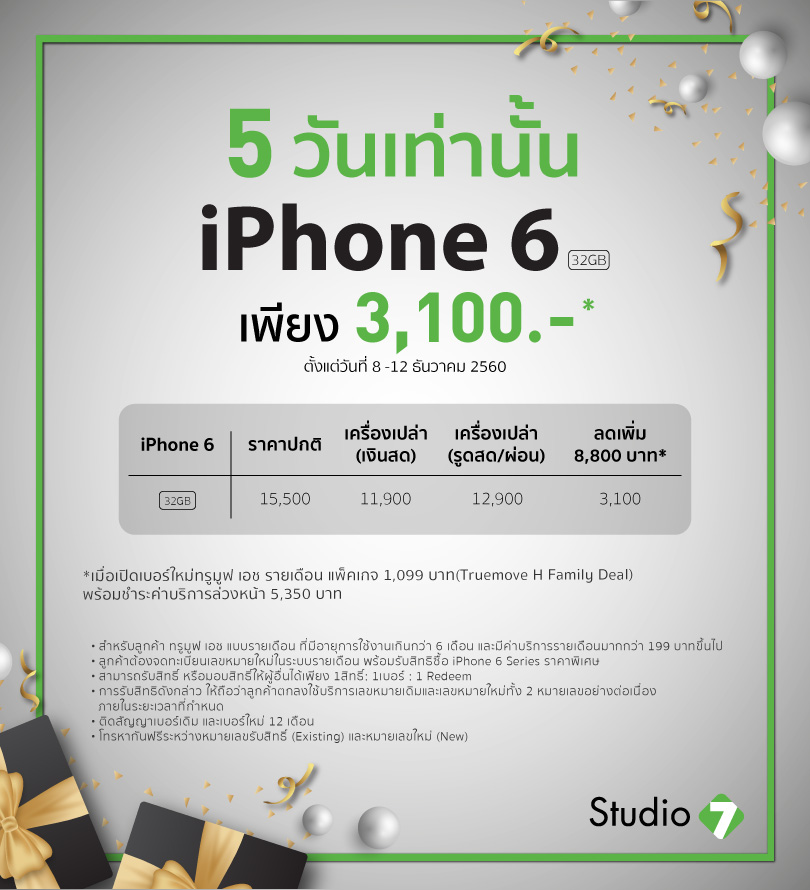Studio7-Promotion-iPhone6-5day-dec17