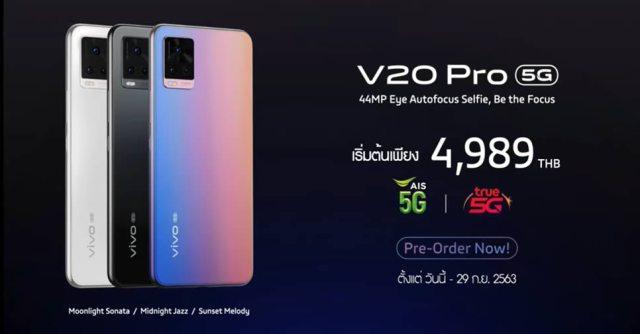 รวมโปรโมชั่น Vivo V20 Pro 5G จาก AIS และ TrueMove H ราคาเริ่มต้นเพียง 4,989 บาท | Flashfly Dot Net
