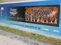 Pacific Music Festival in Sapporo (PMF/パシフィック・ミュージック・フェスティバル)