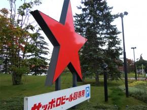 The entrance of Sapporo Beer Garden