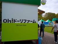 Oh! Dori Farm at Odori 10 Cho-me in Sapporo Autumn Fest 2014