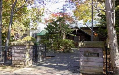 The Former Nagayama Residence