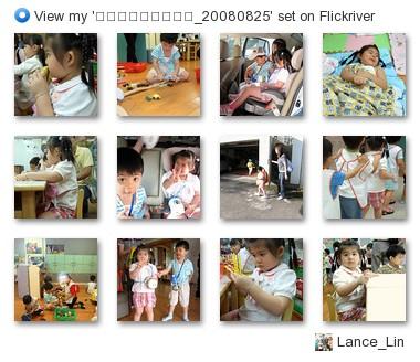 Lance_Lin - View my '小兄妹上幼稚園首日_20080825' set on Flickriver