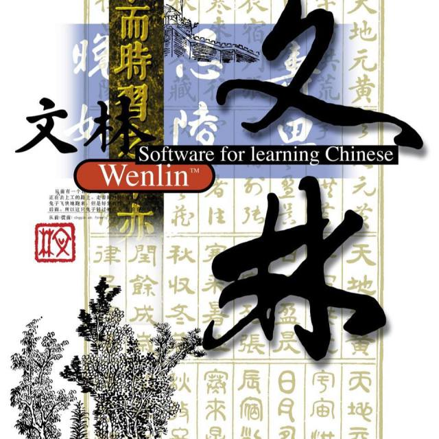 The 11 Best Chinese Dictionaries Online: Type, Write and Speak Your