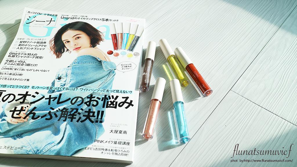 일본잡지 Gina