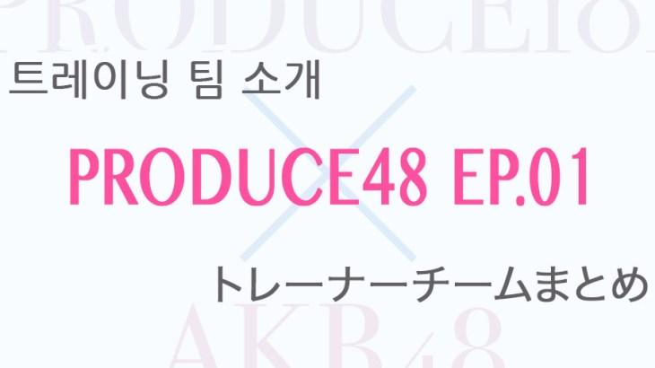AKB48とPRODUCE101がコラボ♡プロデュース48トレーナーチームまとめ