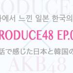 PRODUCE48の第一話で感じた日本と韓国の違い(日本アイドルと韓国アイドルの違い)