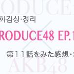PRODUCE48(プロデュース48) 第11話をみた感想!(ネタバレ)第3回目の順位結果発表&デビュー評価パート決め!