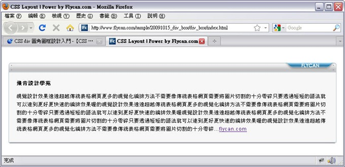 CSS 語法教學 – div 圖文框排版入門 - 【飛肯設計學苑】教學