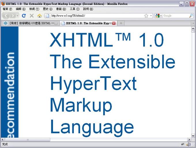 CSS 教學 - 網頁排版  - XHTML 1.0 是 HTML 4 整合 XML 所產生的網頁標準語言 - fly072