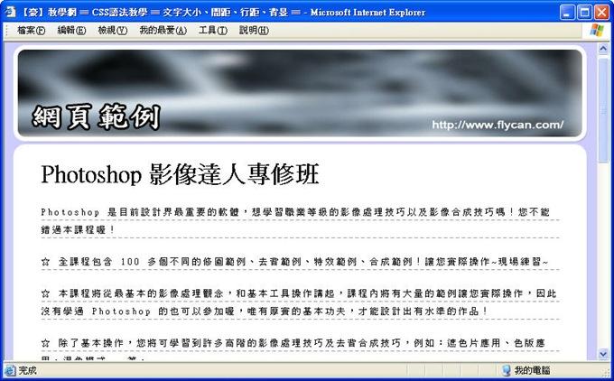 CSS 教學 - 網頁排版  - CSS 教學 - 文字大小、間距、行距、背景圖 - fly_02_102