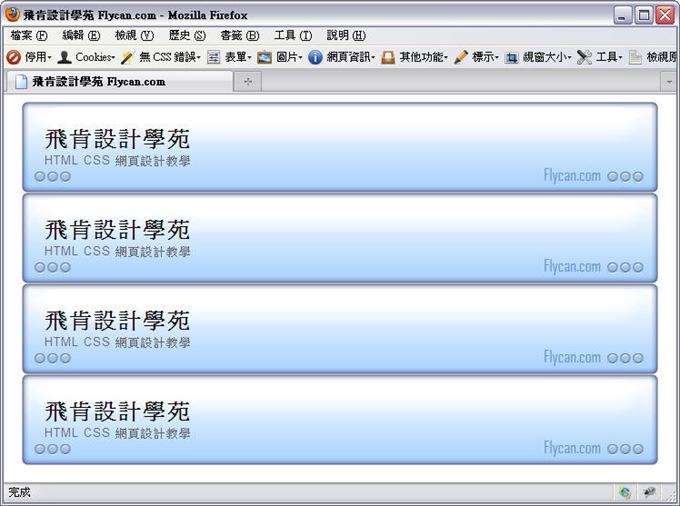CSS 教學 - 網頁排版  - CSS 教學 - margin-top 失效!外間距會直接影響到上一層 - flycan151