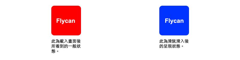 CSS 教學 - 網頁排版  - 淺談 CSS3 Transition 轉場動畫效果 - 011