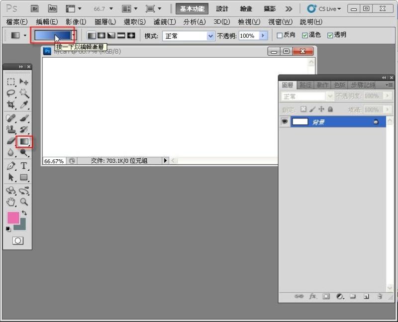 Photoshop 影像設計  - PHOTOSHOP 入門教學 - 圖片固定裁切與白邊 - SNAG0002
