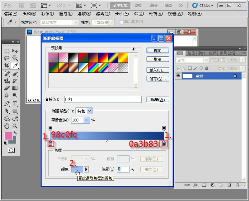 Photoshop 影像設計  - PHOTOSHOP 入門教學 - 圖片固定裁切與白邊 - SNAG0003