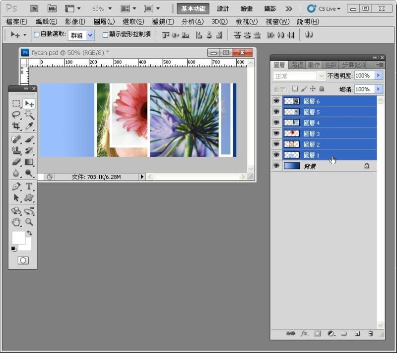 Photoshop 影像設計  - PHOTOSHOP 入門教學 - 圖片固定裁切與白邊 - SNAG0027