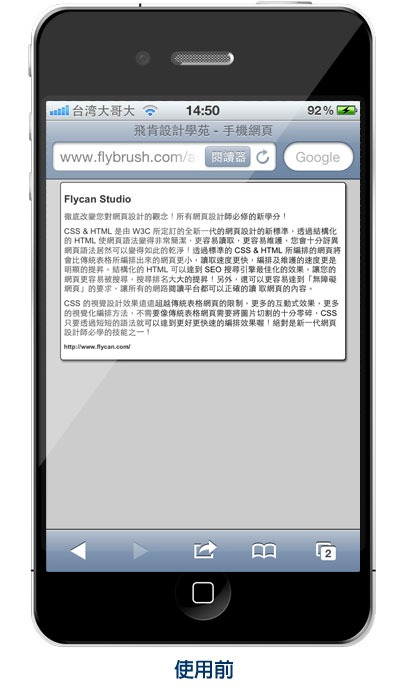 RWD 響應式網頁  - 使用 Veiwport 設定手機網頁的螢幕解析度 - v1