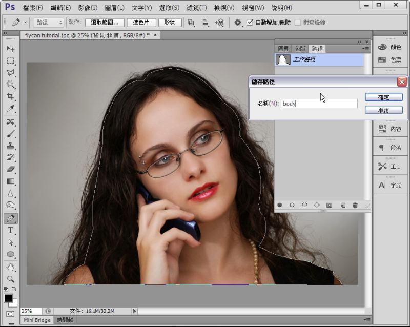 Photoshop 影像設計  - Photoshop 教學 - 色版去背 - 頭髮去背 - 標準教學 - fly-03