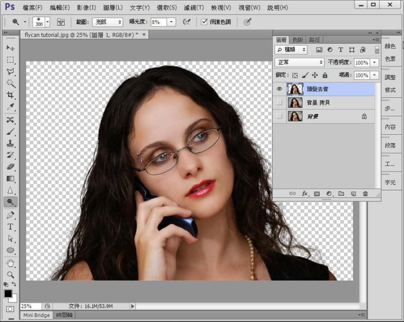 Photoshop 影像設計  - Photoshop 教學 - 色版去背 - 頭髮去背 - 標準教學 - fly-19-1