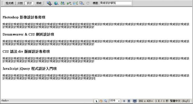 CSS 教學 - 網頁排版  - CSS 教學 - CSS Sprite 網頁優化技巧入門 - FLY-02-1