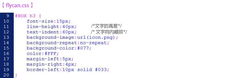 CSS 教學 - 網頁排版  - CSS 教學 - CSS Sprite 網頁優化技巧入門 - FLY-08-2