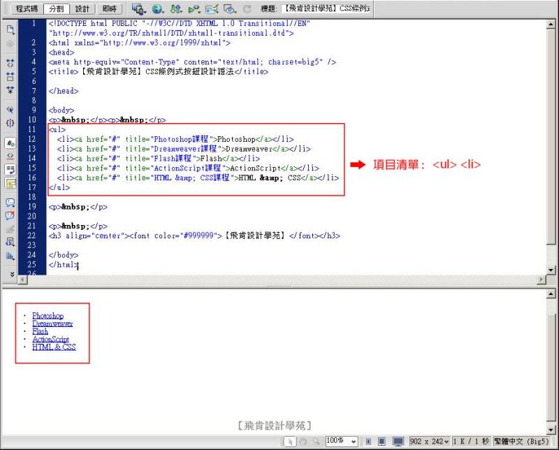 步驟一-html架構