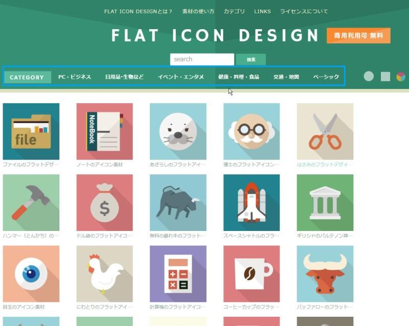 Free Resource 好康報報  - 【好站報報】 日本「FLAT ICON DESIGN」免費資源網站 - AG-0001-1