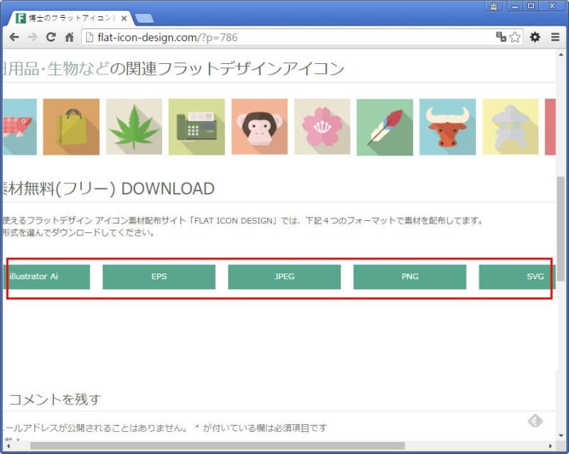 Free Resource 好康報報  - 【好站報報】 日本「FLAT ICON DESIGN」免費資源網站 - AG-0003