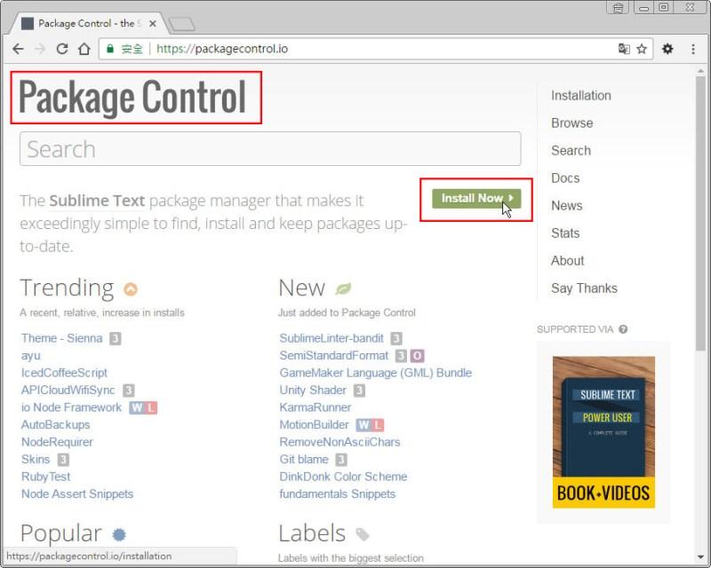 CSS 教學 - 網頁排版 Dreamweaver 網頁設計 Free Resource 好康報報 JavaScript 程式設計 RWD 響應式網頁  - 教學:Sublime Text 的安裝設定及入門操作 - [ 上篇 ] - sub-05